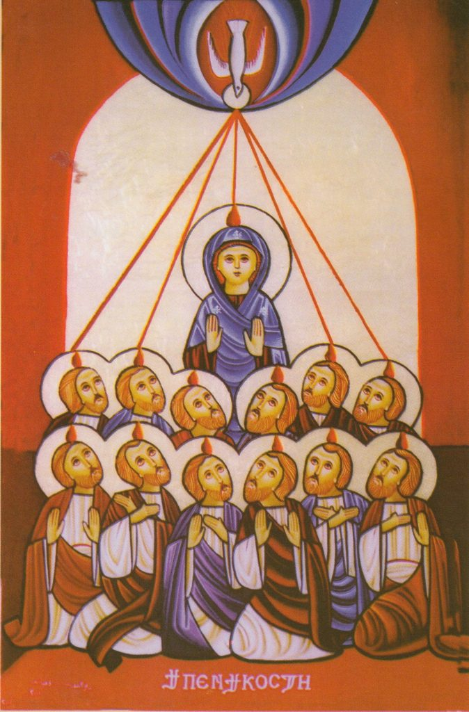 A Coptic icon of the day of Pentecost, showing a dove descending upon the apostles--each with a tongue of flame upon their heads.
